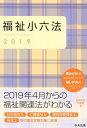 福祉小六法2019 [ 社会福祉法人大阪ボランティア協会 ]