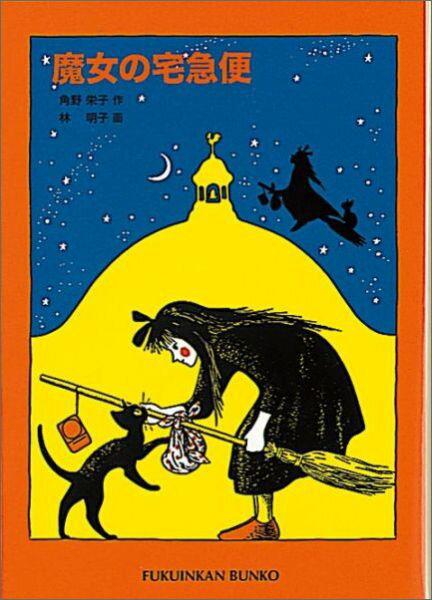 魔女の宅急便 (福音館文庫) [ 角野栄子 ]...:book:11067489