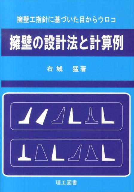 擁壁の設計法と計算例 擁壁工指針に基づいた目から...の商品画像