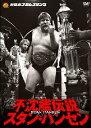 新日本プロレスリング 最強外国人シリーズ::不沈艦伝説 スタン・ハンセン DVD-BOX [ スタン・ハンセン ]