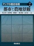 アジアの歴史地理(2)