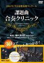 2017年全日本吹奏楽コンクール 課題曲合奏クリニック [ 福本信太郎 ] - 楽天ブックス