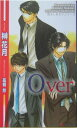 Over (Shy novels) [ 榊花月 ]