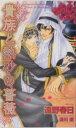 貴族と熱砂の薔薇 (Shy novels) [ 遠野春日 ]