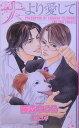 犬より愛して (Shy novels) [ 藤森ちひろ ]