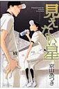 見えない星 (ミリオンコミックス HertZシリーズ) [ 京山あつき ]