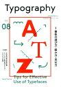 タイポグラフィ(ISSUE 08) [ グラフィック社 ]