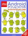 イラストでよくわかるAndroidアプリのつくり方 Android Studio対応版 [ 羽山博 ]