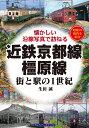 近鉄京都線・橿原線街と駅の1世紀 [ 生田誠 ]