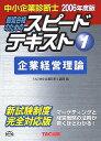 最短合格のためのスピードテキスト(1 2006年度版)