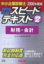 最短合格のためのスピードテキスト(2 2006年度版)
