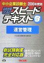 最短合格のためのスピードテキスト(3 2006年度版)