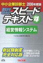 最短合格のためのスピードテキスト(4 2006年度版)