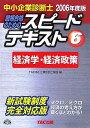 最短合格のためのスピードテキスト(6 2006年度版)