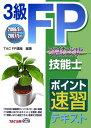 3級FP(ファイナンシャル・プランニング)技能士ポイント速習テキスト(2006/9月〜2007/5月)