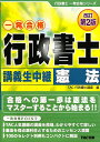 【送料無料】行政書士講義生中継憲法改訂第2版