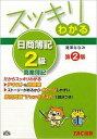スッキリわかる日商簿記2級(商業簿記)第2版
