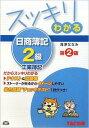 スッキリわかる日商簿記2級(工業簿記)第2版