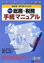 実務家・専門家のための総務・税務手続マニュアル第5版