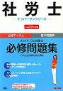 ナンバーワン社労士必修問題集(平成22年度版)