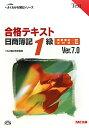 合格テキスト日商簿記1級(商業簿記・会計学 2)Ver.7.0