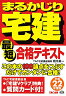 まるかじり宅建最短合格テキスト(平成22年度版)
