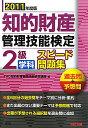 知的財産管理技能検定2級学科スピ-ド問題集(2011年度版)