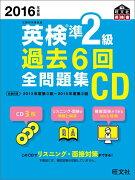 2016年度版 英検準2級 過去6回全問題集CD (旺文社英検書)