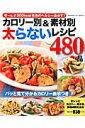 カロリー別&素材別太らないレシピ480品 保存版 (Gakken hit mook)