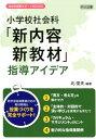 小学校新社会科「新内容・新教材」指導アイデア (社会科授業サポートBOOKS)