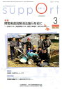 さぽーと(no.710(2016・3)) [ 日本知的障害者福祉協会 ]