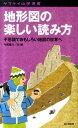 地形図の楽しい読み方 不思議でおもしろい地図の世界へ (ヤマケイ山学選書) 今尾恵介