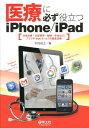 医療に必ず役立つiPhone/iPad 日常診療・文献管理・勉強・学会などにアプリやWeb [ 井内裕之 ]