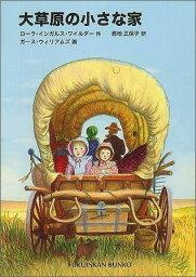 大草原の小さな家 (福音館文庫) [ ローラ・インガルス・ワイルダー ]