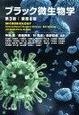 ブラック微生物学第3版 [ ジャクリーン・G.ブラック ]