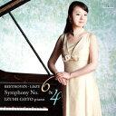 ベートーヴェン(リスト編):交響曲 第6番『田園』&第4番 [ 後藤泉 ]