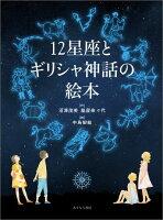 12星座とギリシャ神話の絵本
