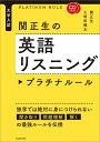 CD2枚付 大学入試 関正生の英語リスニング プラチナルール [ 関 正生 ]