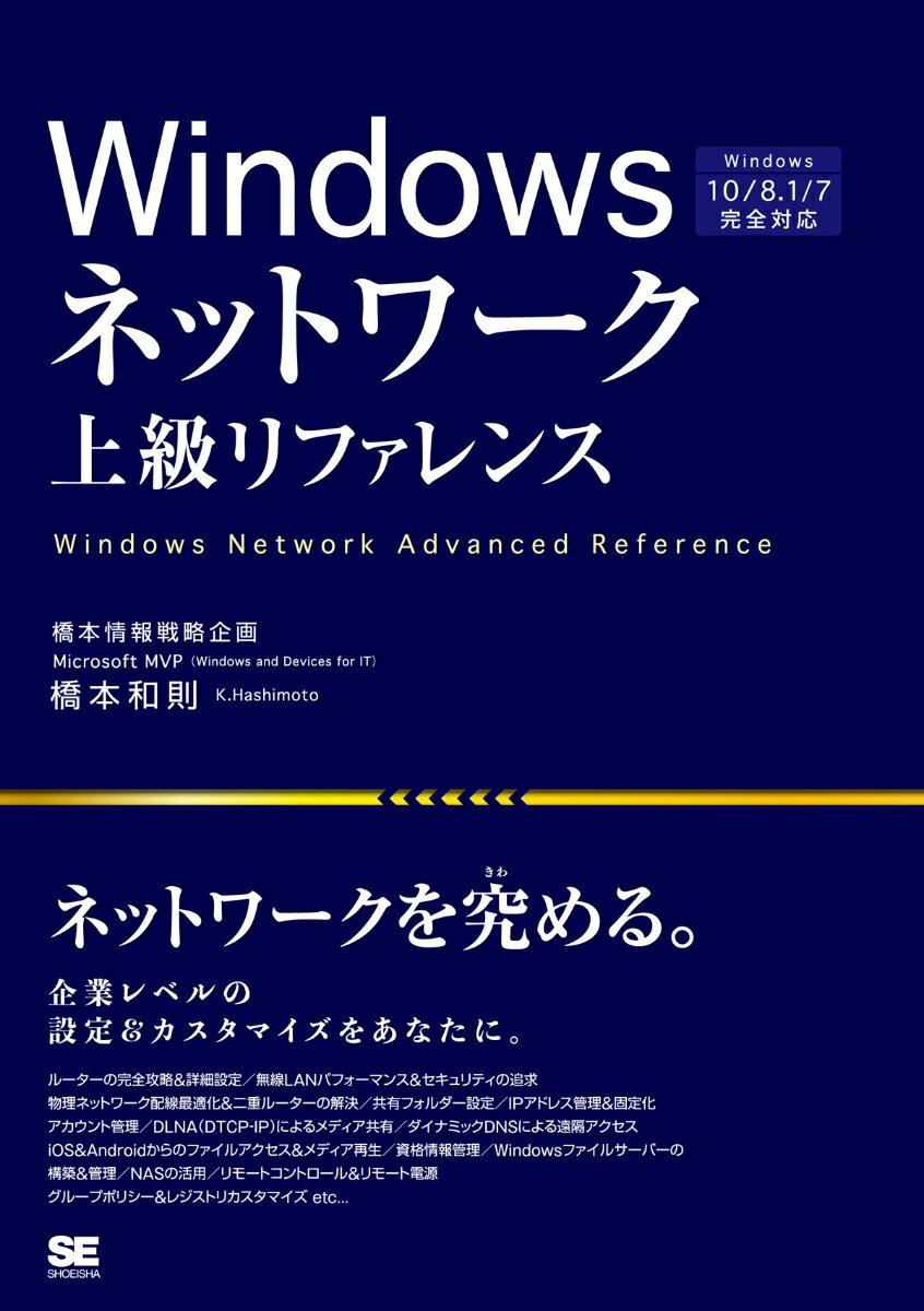 Windowsネットワーク上級リファレンス Wi...の商品画像