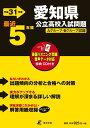 愛知県公立高校入試問題(平成31年度) Aグループ・Bグループ収録 リスニングCD付き 最