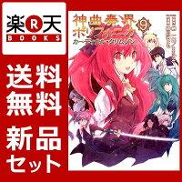 神曲奏界ポリフォニカカーディナル・クリムゾン 1-9巻セット