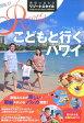 ショッピングハワイ 地球の歩き方リゾートスタイル(R 05 2016-17) [ ダイヤモンド・ビッグ社 ]