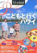 地球の歩き方リゾートスタイル(R 05 2016-17) こどもと行くハワイ