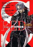 S RED [ 吉田直 ]