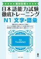 日本語能力試験徹底トレーニングN1文字・語彙