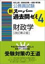 公務員試験 新スーパー過去問ゼミ4 財政学[改訂第2版] [ 資格試験研究会 ]