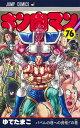 キン肉マン 76 (ジャンプコミックス) [ ゆでたまご ]
