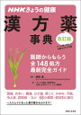 NHKきょうの健康漢方薬事典改訂版 医師からもらう全148処方最新完全ガイド [ 日本放送協会 ]