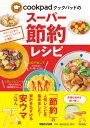 クックパッドのスーパー節約レシピ [ クックパッド株式会社 ]