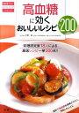 高血糖に効くおいしいレシピ200 料理研究家18人による厳選レシピ一挙200点!! (毎日食べたいお...